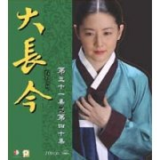 Dae Jang Geum aka: Jewel In The Palace [Boxset 4] [Vol.31-40]