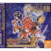 Sakura Wars V - Saraba Itoshiki Hito yo - Music Collection New York Ongakukan