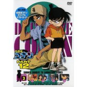 Detective Conan Part.12 Vol.3