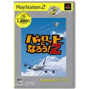 Pilot Nina Rou! 2 (PlayStation2 the Best)
