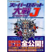 Super Robot Taisen J Perfect Guide