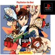 Street Fighter Alpha 2 (PlayStation the Best)