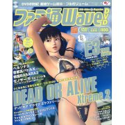 Famitsu Wave DVD [August 2006]