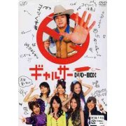 Gal Circle / Galsa DVD Box