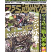 Famitsu Wave DVD [August 2010]