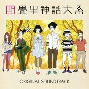 Yojohan Shinwa Taikei Original Soundtrack