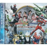 Kamen Rider Double Forever A To Z / Unmei No Gaia Memory Original Soundtrack
