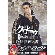 Kurohyou Kyugakodoku Sinsyo Guidebook