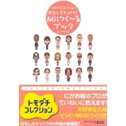 Tomodati Collection Omosirosotsukuri! Mii Tsukuru Book