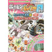 Pokemon Battrio Guidebook