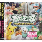 Best Wish! / Kokoro No Fanfare (Pokemon Best Wishes! Intro &amp; OutroTheme)