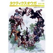 Tactics Ogre Official Complete Guide