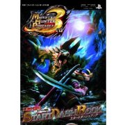 Monster Hunter Portable 3rd: Start Dash Book