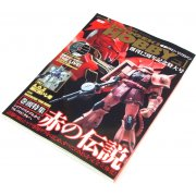 Dengeki Hobby Magazine [January 2011]