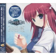 Grisaia No Kajitsu Outro Themes &amp; Original Soundtrack