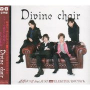 Divine Chair [CD+DVD Deluxe Edition]