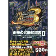 Monster Hunter Portable 3rd Shougeki No Buki Chishiki Kaki II: Guidebook