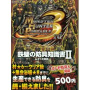 Monster Hunter 3rd Teppeki No Bugu Chishiki Kaki II