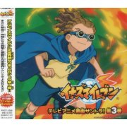 Inazuma Eleven Nekketsu Original Soundtrack Vol.3