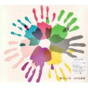 365 Nichi Kazoku [CD+DVD Limited Edition]