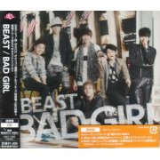 Bad Girl [Jacket D]