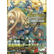 Gungnir: Mayari no Gunshin to Eiyuu Sensou Official Complete Guide