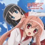 Hidan No Aria CD Drama Theater 1st