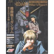 Mobile Suit Gundam: The 08th MS Team - Mirrors Report [Limited Edition]