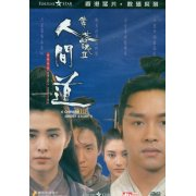 A Chinese Ghost Story II [Digitally Remastered] [Remastered]