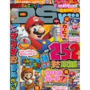 Famitsu DS + Wii [January 2012]
