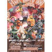 Kamen Rider Ooo Wonderful: The Shogun And The 21 Core Medals Collector's Pack