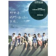 You Are the Apple of My Eye Original Soundtrack (O.S.T.) [CD+DVD]