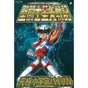 Saint Seiya Senki Official Capture Book