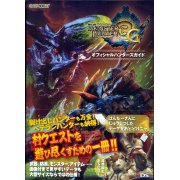 Monster Hunter 3 Tri G Official Hunters Guide