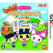 Cho~ricchi! Tamagotchi no Puchi Puchi Omisecchi