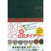 AKB48 Official Diary 2012-2013