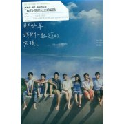 You are the Apple of My Eye [2-Disc Edition]