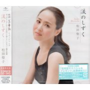 Namida no Shizuku [CD+DVD Limited Edition]