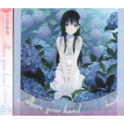 Above Your Hand (Sankarea Outro Theme)