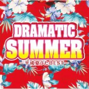 Dramatic Summer - Heisei Natsuuta Best
