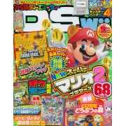 Famitsu DS + Wii [September 2012] (w/ New Super Mario Bros. 2 &amp; Pokemon Black/White 2 Guide Books + Sticker Sets)