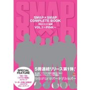Smap x Smap Complete Book Vol.1 Pink