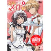 Maid Sama Set 1 [Limited Pressing]
