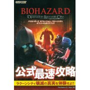 BioHazard Operation Raccoon City Official Guide Book