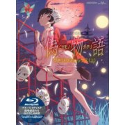 Nisemonogatari Vol.4 Tsukihiko Phoenix Part 1 [Blu-ray+CD Limited Edition]
