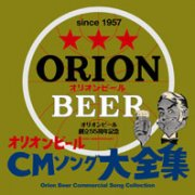 Orion Beer Cm Song Collection