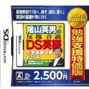 Kageyama Hideo no Hanpuku Ondoku DS Eigo (Best Price)